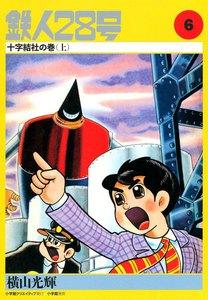 カッパ・コミクス版 鉄人28号 (6) 十字結社の巻 (上)