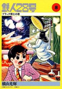 カッパ・コミクス版 鉄人28号 (8) ブラック博士の巻
