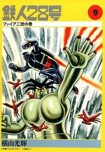 カッパ・コミクス版 鉄人28号 (9) ファイヤ二世の巻