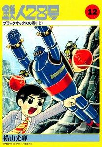 カッパ・コミクス版 鉄人28号 (12) ブラックオックスの巻 (上)