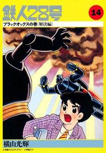 カッパ・コミクス版 鉄人28号 (14) ブラックオックスの巻 (解決編)