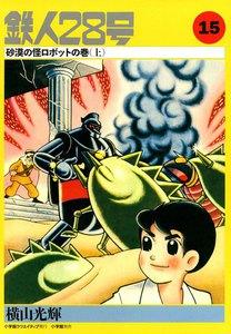カッパ・コミクス版 鉄人28号 (15) 砂漠の怪ロボットの巻 (上)