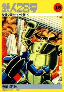 カッパ・コミクス版 鉄人28号 (16) 砂漠の怪ロボットの巻 (下)