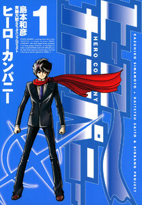 ヒーローカンパニー (1) 電子書籍版