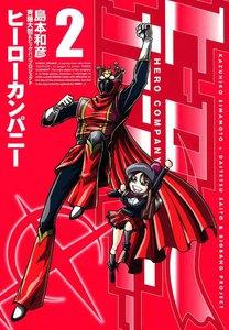 ヒーローカンパニー (2) 電子書籍版