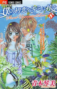 僕の初恋をキミに捧ぐ (8) 電子書籍版
