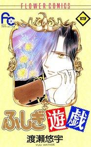 ふしぎ遊戯 (4) 電子書籍版