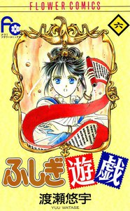 ふしぎ遊戯 (6) 電子書籍版