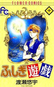 ふしぎ遊戯 (10) 電子書籍版