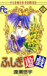 ふしぎ遊戯 (16) 電子書籍版