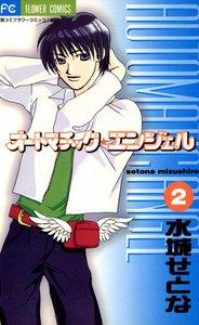 オートマチック★エンジェル (2) 電子書籍版