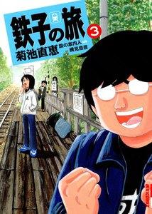 鉄子の旅 (3) 電子書籍版