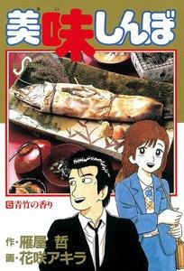 美味しんぼ (5) 電子書籍版
