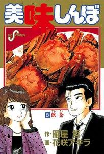 美味しんぼ (8) 電子書籍版