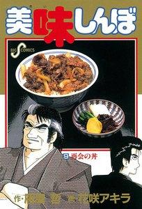 美味しんぼ (9) 電子書籍版
