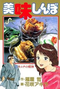 美味しんぼ 10巻