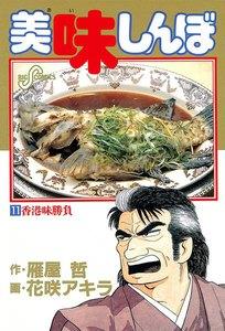 美味しんぼ (11) 電子書籍版