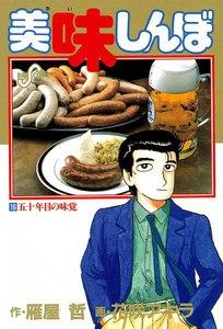 美味しんぼ (16) 電子書籍版