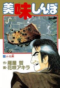 美味しんぼ (17) 電子書籍版