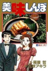 美味しんぼ (19) 電子書籍版