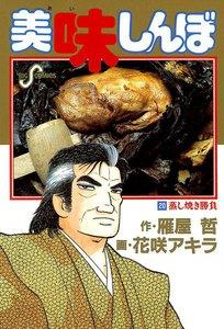 美味しんぼ (20) 電子書籍版