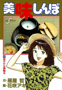 美味しんぼ (21) 電子書籍版