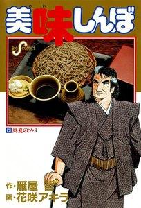 美味しんぼ (23) 電子書籍版