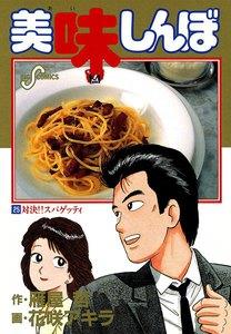 美味しんぼ (25) 電子書籍版