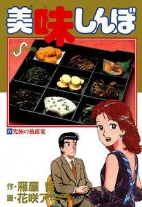 美味しんぼ (27) 電子書籍版