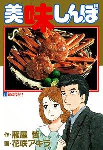 美味しんぼ (31~40巻セット)