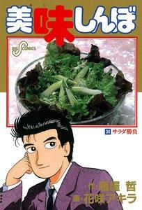 美味しんぼ (34) 電子書籍版