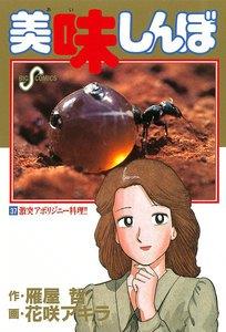 美味しんぼ (37) 電子書籍版