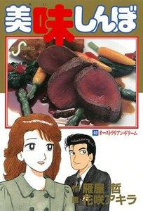 美味しんぼ (40) 電子書籍版