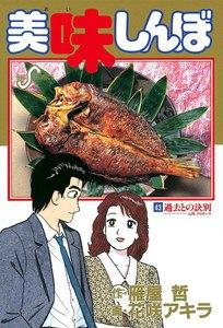 美味しんぼ (43) 電子書籍版