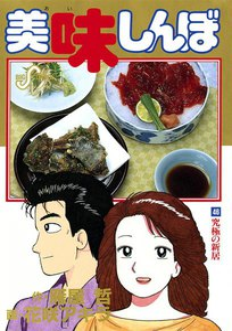 美味しんぼ (46) 電子書籍版