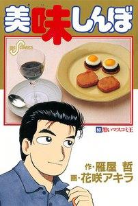 美味しんぼ (50) 電子書籍版