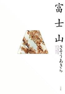 富士山 電子書籍版