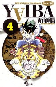 YAIBA (4) 電子書籍版