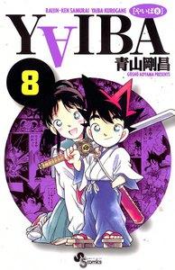 YAIBA (8) 電子書籍版