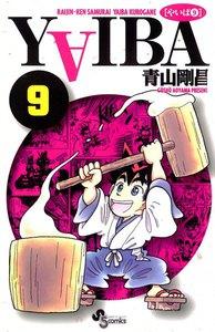 YAIBA (9) 電子書籍版