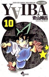 YAIBA (10) 電子書籍版