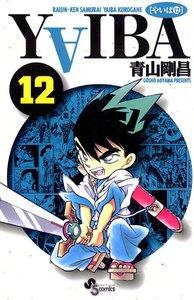 YAIBA 12巻