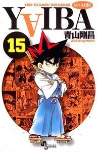YAIBA (15) 電子書籍版