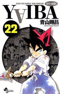 YAIBA 22巻