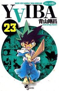 YAIBA (23) 電子書籍版