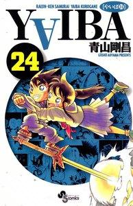 YAIBA (24) 電子書籍版