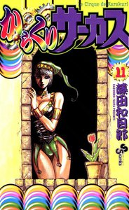 からくりサーカス (11) 電子書籍版