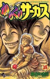 からくりサーカス (15) 電子書籍版
