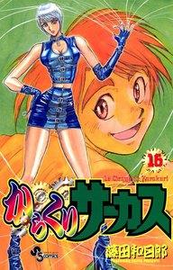 からくりサーカス (16) 電子書籍版