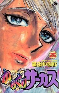 からくりサーカス (25) 電子書籍版